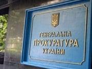 Пшонка: ГПУ с начала года вернула в госбюджет около 1 млрд грн