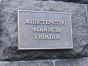 Мінфін розмістив ОВДП на 1,6 млрд грн