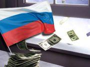 Відтік інвестицій з Росії став рекордним за 3,5 роки