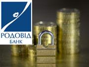 Гроші Родовід банку повертають вчасно і повністю