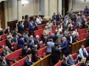 Рада одобрила в первом чтении проект госбюджета-2018