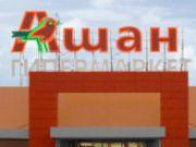 """Крымский гипермаркет """"Ашан"""" временно закрывается для перехода под российскую юрисдикцию"""