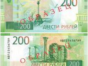 Россияне боятся принимать банкноты в 200 рублей с изображенным на ней Крымом