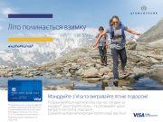 З Visa від Діамантбанку літо починається взимку!