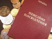 Українцям замінять пенсійні посвідчення
