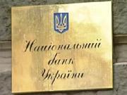 НБУ опровергает информацию акционера Укринбанка о наличии инвесторов у финучреждения