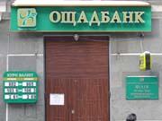 """Колишній касир """"Ощадбанку"""" привласнила понад 1 млн гривень вкладників"""