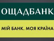 Ощадбанк ожидает значительного увеличения объема коммунальных платежей в отделениях Киева в связи с временным прекращением обслуживания Укрпочтой платежей КП ГИВЦ
