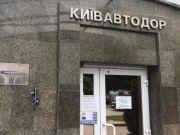 В «Киевавтодоре» прокомментировали обыски ГФС