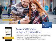 Вызывай Uber с картой Visa от Диамантбанка