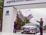 У Китаї стартували дорожні випробування робомобіль Changanя