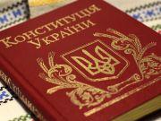 «Есть Конституция!»: Семь фактов о Главном законе Украины (фото)