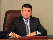 Кабмін оприлюднив розпорядження № 658-р - про призначення Гройсмана т.в.о. прем'єр-міністра України