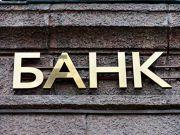 Только в одном из трех банков с минусовым капиталом нет временной адмминистрации
