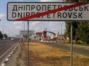 Хто і скільки заробить на перейменуваннях Дніпропетровська та інших міст