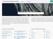В Украине начал работу онлайн-реестр лиц, которые подлежат люстрации