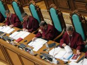 Принят законопроект о Конституционном суде Украины