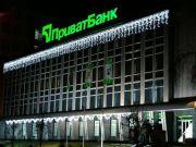 Луценко рассказал, что ищет в ПриватБанке