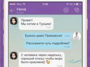 В Одессе запустили Viber-турагентство