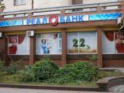Названо найбільш швидкозростаючі українські банки в 2013 році