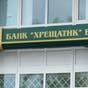 Нерухомість банку Хрещатик у центрі Києва пустять з молотка