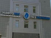"""Кабмін надав """"Нафтогазу України"""" відстрочку зі сплати розстрочених податків до грудня 2009"""
