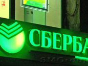 """Сбербанк готовий оскаржити рішення суду щодо торгової марки """"Сбербанк"""""""