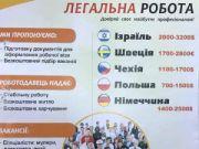 Мошенники обманули людей более чем на 2 млн грн на трудоустройстве
