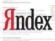 Яндекс прокомментировал проведенные спецслужбами Украины обыски