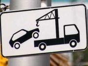 Парковка запрещена: в Украине вводятся новые правила эвакуации автомобилей