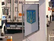 """Борьба с импортом провоцирует """"зверства"""" на таможне"""