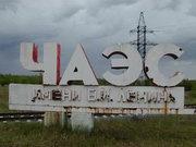 На відновлення транспортної інфраструктури в зоні ЧАЕС виділили 81 мільйон