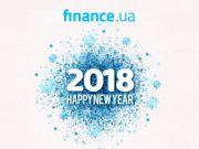 Поздравление с Новым годом от Finance.ua!