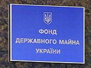 """ФГИ: """"Днепроазот"""" запросил документы на участие в конкурсе по продаже ОПЗ"""