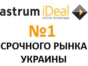"""По результатам 2011 года компания Astrum Capital признана """"Лидером срочного рынка Украины"""""""