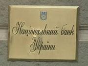 НБУ проводить повторний аукціон з продажу заставного майна