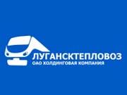 "Брянский машзавод купил 76% ""Лугансктепловоза"" за 410 млн грн"