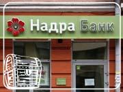 """Фонд гарантирования выбрал компанию для комплексного аудита банка """"Надра"""""""