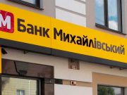 Суд став на бік НБУ у справі з банком Михайлівський