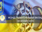 Фонд гарантування вкладів вибрав нового замдиректора-розпорядника