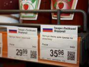 Заборону на ввезення російських товарів продовжили до 2020 року