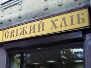 В Киеве могут закрыть ларьки с социальным хлебом