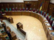 Против судей Конституционного суда, расширивших полномочия Януковича, завели дела