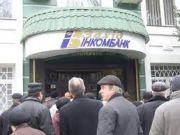 """Eще 1 украинский банк упал: временная администрация введена в """"Захидинкомбанк"""""""