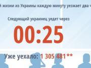 З березня Україну залишило 1,3 млн осіб