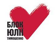 """У БЮТ цікавляться, скільки коштували послуги """"аудиторів Тимошенко"""""""