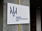 ВАКС вновь продлил обязанности экс-замглаве ПриватБанка