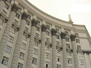 Уряд України зняв заборону на оренду об'єктів держвласності