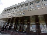 Минфин утвердил финплан Укрэнерго на 2021 год