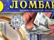Нацбанк смягчит надзор за ломбардами